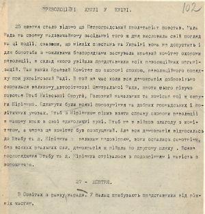 Постанова 3-го Всеукраїнського військового з'їзду про проголошення Української демократичної республіки тощо. 20-31 жовтня 1917 р.