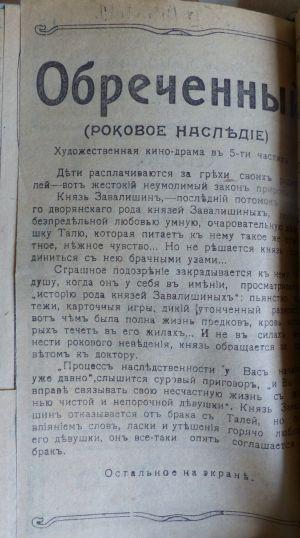 Анонси спектаклів, концертів та фільмів у театрах Харкова. Вересень 1918 р.