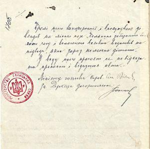 Лист Міністерства галицьких справ УНР члену Директорії А. Макаренку про виділення авта для виконання своїх повноважень. 27 липня 1919 р.