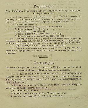 Розпорядження Ради Державних секретарів ЗУНР про впровадження доразових судів та про часове підпорядкування цивільних осіб під військове судівництво. 30 листопада 1918 р.
