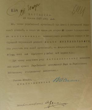 Постанова україн¬ської організації при Штабі 8-ої Сибірської стрілецької дивізії про відрядження Л. Кобилянського на Всеукраїнський військовий з'їзд. 29 травня 1917 р.