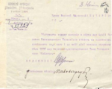 Лист Головного інтенданта Військового міністра УНР члену Директорії УНР А. Макаренку про необхідність закупівлі 5000 пар черевиків для армії. 2 жовтня 1919 р.
