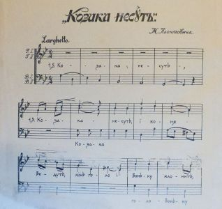 """Ноти пісні """"Козака несуть"""" в обробці М. Леонтовича, якому 1 грудня 1917 р. виповнилося 40 років."""