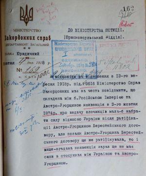Лист Міністерства закордонних справ Міністерству юстиції УД про вирішення питання видачі злочинців Австро-Угорщині після ратифікації нею Берестейського договору. 4 жовтня 1918 р.