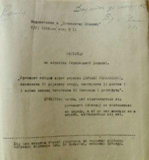 Текст Обітниці на вірність Українській Державі. 7 червня 1918 р.