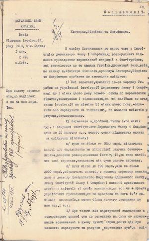 Обіжник Відділення місцевих інституцій Державного банку УД конторам, відділам та скарбницям про провадження переказових операцій з установами, які знаходяться за межами України. 1 жовтня 1918 р.