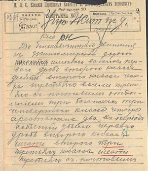 Повідомлення залізничних управлінь України про кількість потягів та вагонів, вивезених більшовиками. 6, 14 червня 1918 р.