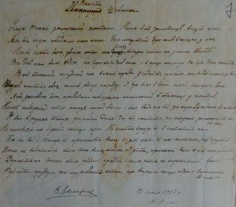 Лист К. Новомацького [М. Біличенові]. 17 липня 1917 р.