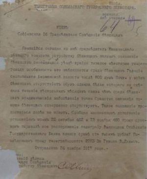 Телеграма Подільського губернського комісара до Голови наради...