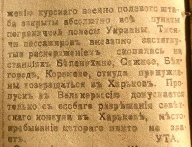 Повідомлення УТА про закриття українсько-російського кордону, надруковане в газеті «Полтавський день». 28 жовтня 1918 р.