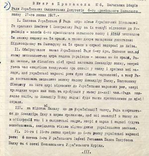 Про вітання Українському військовому генеральному комітетові та УЦР за їх тепле відношення до українців-вояків полку. 16 липня 1917 р.