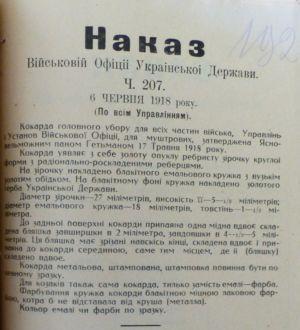 Про затвердження зразку кокарди головного убору для всіх частин війська — з наказу Військової офіції УД. 6 червня 1918 р.
