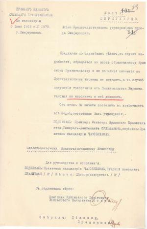 Обіжник Прем'єр-міністра Кримського уряду [С.] Сулькевича всім урядовим установам м. Сімферополя з вимогою не виконувати розпоряджень Уряду України. 6 червня 1918 р.