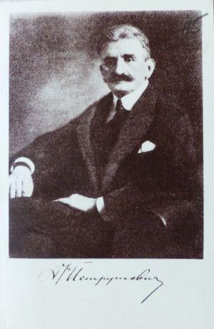 Листівка з портретом Є. Петрушевича, якому 3 червня 1918 р. виповнилося 55 років.