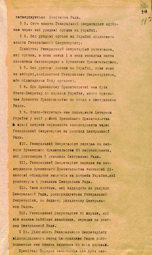 Постанова Української Центральної Ради про статут Генерального секретаріату. 16 липня 1917 р.