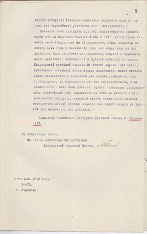 Лист Прокурора Харківської судової палати Міністру юстиції УД про посилення складу прокурорського нагляду Катеринославського окружного суду у зв'язку з приєднанням трьох південних повітів. 1 червня 1918 р.