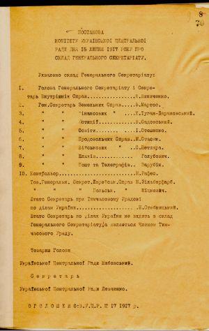 Постанова Комітету УЦР про склад Генерального секретаріату. 15 липня 1917 р.