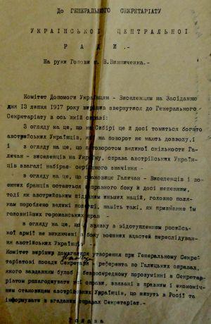 Лист Комітету допомоги українцям-виселенцям Генеральному секретаріату УЦР про створення посади секретаря-референта по Галицьких справах і допомогу українцям — австрійським підданим, що перебувають у Сибіру. 13 липня 1917 р.