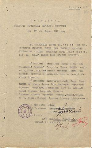 Постанова Директорії УНР про звільнення Б. Матроса з посади Голови РНМ УНР та призначення на посаду І. Мазепи. 27 серпня 1919 р.