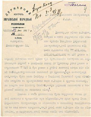 Лист старшого ревізора Вронского Державному контролеру УНР про перевірку використання коштів, виділених для купівлі літаків та іншого військового майна. 27 жовтня 1919 р.