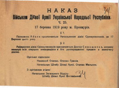 Про призначення полковника В. Абаза начальником [1-ої козацької стрілецької] дивізії (Сірожупанників). З наказу Наказного отамана Військам Дієвої армії УНР. 17 березня 1919 р.