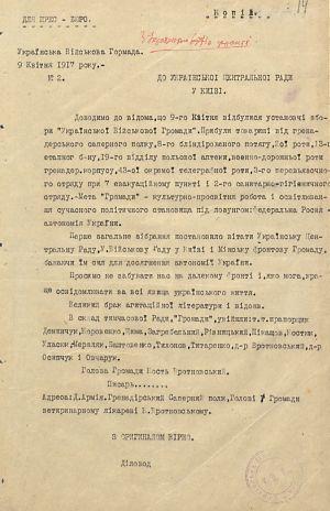 Лист Української військової громади окремих військових частин дієвої армії Українській Центральній Раді з привітаннями. 9 квітня 1917 р.