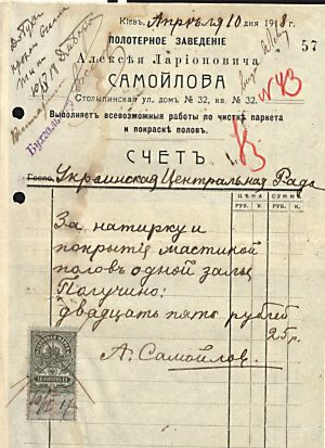 Фінансові документи про ремонтні роботи в будівлі УЦР. 5, 10, 17, 24, 26, 27 квітня 1918 р.