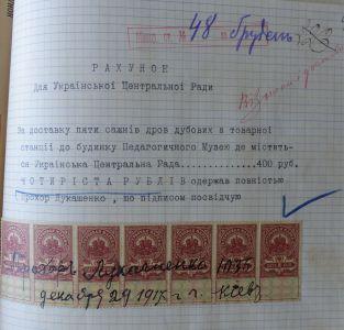 Рахунки за доставку дров для Української Центральної Ради. 27, 29 грудня 1917 р.