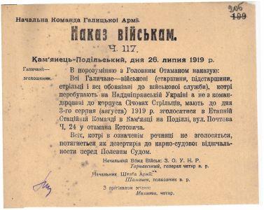 Наказ військам Начальної команди Галицької армії про збір військових-галичан, які перебувають на території Наддніпрянської України в Кам'янці на Поділлі. 26 липня 1919 р.
