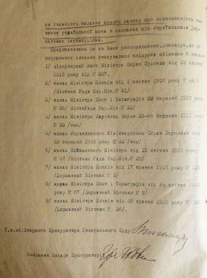 Лист Старшого прокурора Генерального суду Міністру юстиції УД про необхідність прийняття закону про українську мову. 22 серпня 1918 р.