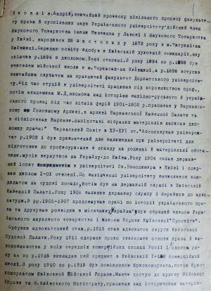 Біографія А. Яковліва, якому 28 листопада 1917 р. виповнилося 35 років. Б/д.