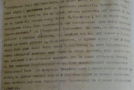Протокол засідання Генерального секретаріату УЦР про переговори з Полуботківцями. 8 липня 1917 р.
