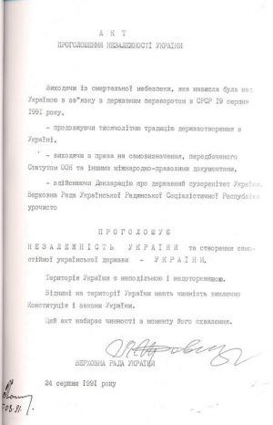 24 серпня 1991 р. Акт проголошення незалежності України