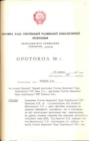 24 серпня 1991 р. Протокол № 2 засідання позачергової сесії...