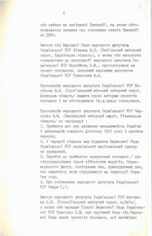 24 серпня 1991 р. З протоколу № 2 засідання позачергової сесії Верховної Ради Української РСР...