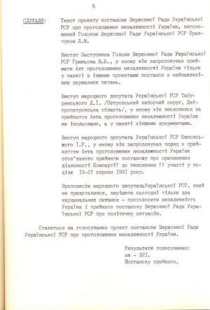 24 серпня 1991 р. З протоколу № 2 засідання позачергової сесії Верховної Ради...