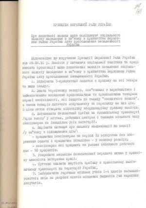 30 серпня 1991 р. Пропозиції Президії Верховної Ради України