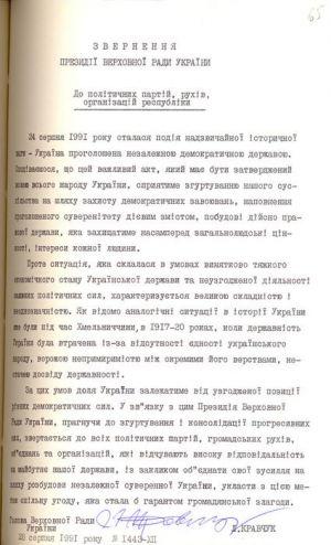 28 серпня 1991 р. Звернення Президії Верховної Ради України до політичних партій...