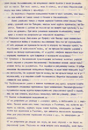 Вказівки Начальної команди ГА для ведення пропаганди серед населення та військових. 25 листопада 1919 р.