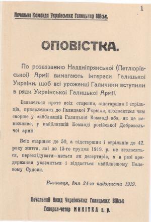 Оповістка командувача Українськими галицькими військами О. Микитки з вимогою переходу уродженців Галичини з Армії УНР до УГА або Добровольчої армії. 24 листопада 1919 р.