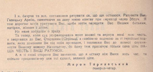 Про призначення О. Микитки командувачем Галицькою армією та звільнення М.Тарнавського тощо. З наказу Начальної команди ГА. 16 листопада 1919 р.