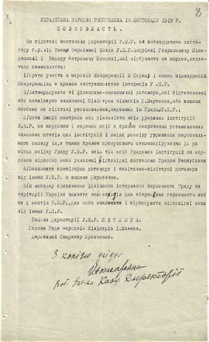 Повноваження на ім'я членів Директорії УНР А. Макаренка та Ф. Швеця, видане від імені Верховної влади УНР для участі в Мировій конференції в Парижі тощо. 15 листопада 1919 р.