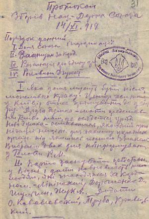 Протокол зборів Українського національно-державного союзу. 14 листопада 1919 р.