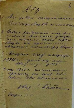 Записка Є. О. Патона до Комітету сприяння вченим про отримання нагород.