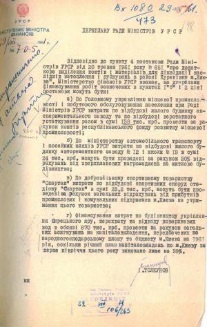 Пропозиції Міністерства фінансів УРСР про джерела фінансування робіт...