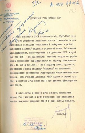Лист Міністерства фінансів УРСР до Державного планового...