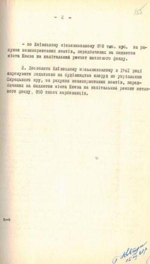 """Проекти постанови Ради Міністрів УРСР """"Про джерела фінансування робіт..."""
