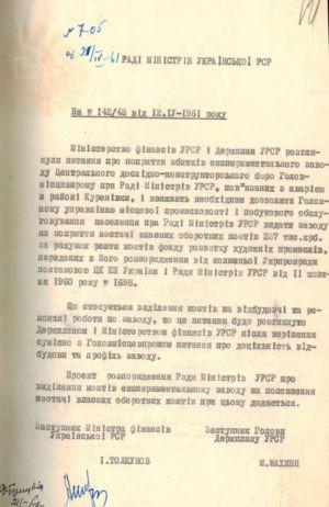 Лист Міністерства фінансів УРСР та Державного планового...