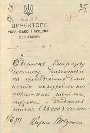 Розписка композитора К. Стеценка про отримання коштів на розвиток української пісні та музики. 7 листопада 1919 р.