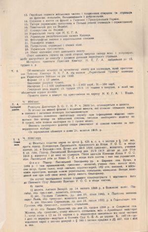 Про організацію преси та пропаганди тощо. З наказу Начальної команди ГА. 30 листопада 1919 р.